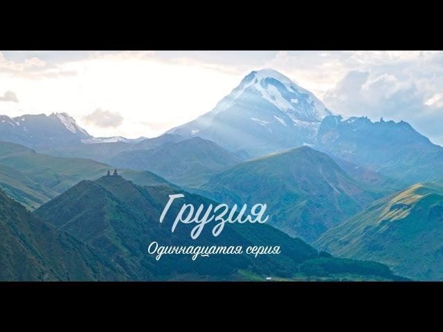 Грузия. Дорога, Горы, Воздух, Вода | 11 серия | Тбилиси - Мцхета - Степанцминда