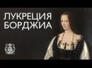 Лукреция Борджиа Lucrezia Borgia