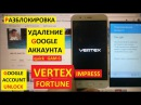 Разблокировка аккаунта google Vertex Impress Fortune FRP Bypass Google account vertex fortune