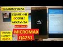 Разблокировка аккаунта google Micromax Q4251 FRP Bypass Google account