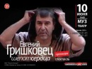 Евгений Гришковец Шепот Сердца 2017