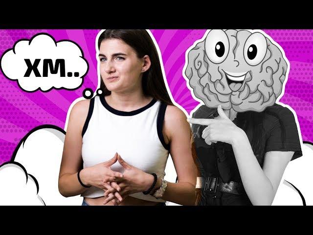 Если бы мозг девушек был человеком