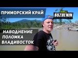 Приморский край. Мотопутешествие во Владивосток. Попал в наводнение, развалися  ...