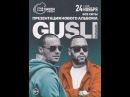24 ноября - GUSLI (Guf Slim) @ ГЛАВCLUB