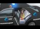 В магадан лоликон роскомнадзор машина полиция для важных переговоров двп аниме