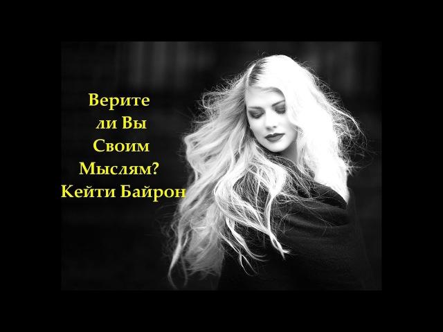 Верите ли Вы Своим Мыслям Кейти Байрон