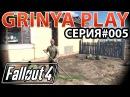 Fallout 4★Фоллаут 4►серия 005★Первый дом и житель★Выживание Прохождение Обзор Letsplay