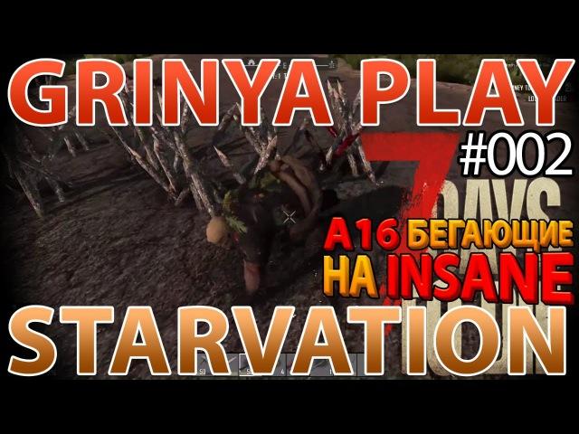 7 Days To Die★Starvation★Alpha 16.4►E002★Пытаюсь выжить в Аду★Insane Hardcore Выживание Прохождение