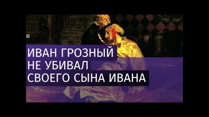 Путин: Еще неизвестно, убивал ли Иван Грозный своего сына