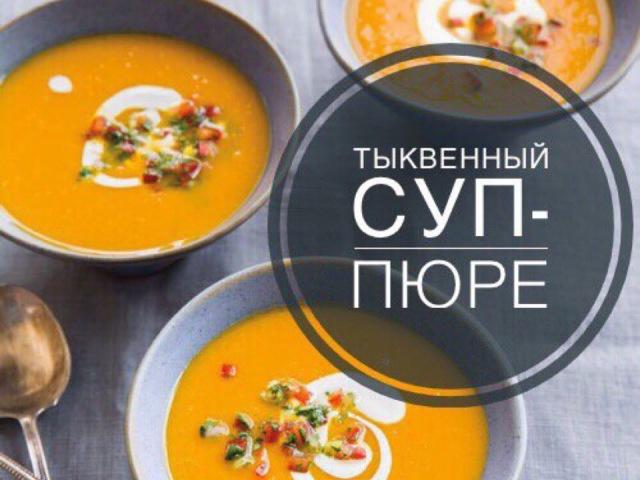 Очень Легкий Тыквенный Суп-Пюре