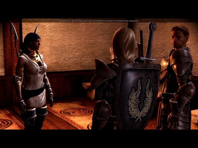 Dragon Age: Origins - Секс с Изабеллой втроём вместе с Алистером