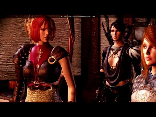 Dragon Age: Origins - Секс с Изабеллой втроём вместе с Лелианой