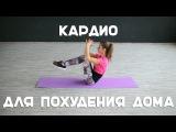 Workout • Кардио упражнения для похудения дома [Workout | Будь в форме]