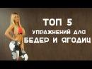 Workout • ТОП 5 лучших упражнений для бедер и ягодиц от Екатерины Усмановой Workout Будь в форме