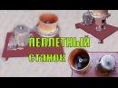 Бесплатное отопление Гранулятор Изготовление комбикорма и пеллет