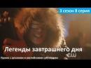 Легенды завтрашнего дня 3 сезон 8 серия - Русское Промо (Субтитры, 2017) 3x08 Promo
