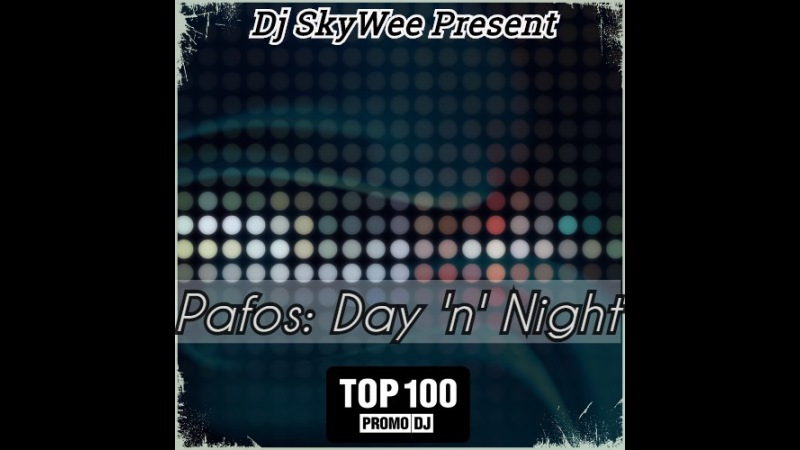 Август 2017 - Dj SkyWee Present - Pafos: Day'n'Night (vol. 01)