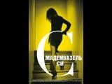 Мадемуазель Си (MademoiselleC, 2013)