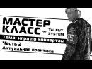 Пейнтбол МАСТЕРКЛАСС №1 Часть 2 - Практика игры по конвертам