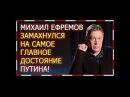 МИХАИЛ ЕФРЕМОВ О ПУТИНЕ ЗАПРЕЩЕННОЕ Mikhail Efremov about Putins forbidden