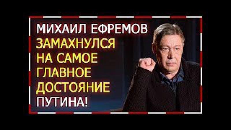 МИХАИЛ ЕФРЕМОВ О ПУТИНЕ ЗАПРЕЩЕННОЕ Mikhail Efremov about Putin's forbidden