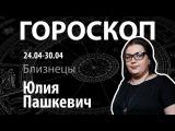 Гороскоп для Близнецов. 24.04-30.04, Юлия Пашкевич