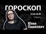 Гороскоп для Овнов. 24.04-30.04, Юлия Пашкевич