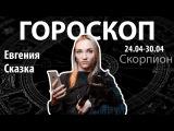 Гороскоп для Скорпионов. 24.04-30.04, Евгения Сказка