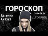 Гороскоп для Стрельцов. 24.04-30.04, Евгения Сказка