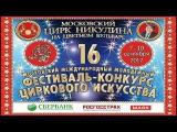 16-й Цирковой фестиваль на Цветном / Эквилибр-каучук (2017) FHD
