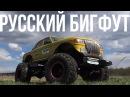 МОНСТР-ТРАК по-русски ГАЗ Волга МАЗ ГАЗ-66 ЧУДОТЕХНИКИ №26