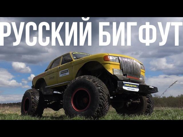 МОНСТР-ТРАК по-русски: ГАЗ Волга МАЗ ГАЗ-66 ЧУДОТЕХНИКИ №26