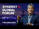 Гай Кавасаки Guy Kawasaki SYNERGY GLOBAL FORUM 2017 NEW YORK Университет СИНЕРГИЯ Apple