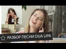 Разбор песни Dua Lipa 5 СОВЕТОВ как учить английский по песням Skyeng