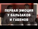 1Э у Бальзаков и Габенов, Лявон Вольский
