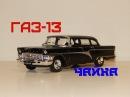 ГАЗ-13 Чайка Авто Легенды СССР №13