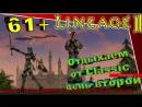 Lineage 2 - (ru-off-Airin-ШК) - 61 Отдыхаем от Classic на main сервере день второй