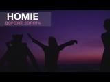 ПРЕМЬЕРА ТРЕКА!   HOMIE - Дороже золота (  Рэп Лирика  2017)