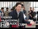 Стартап/Alex Inc (Официальный Русский Трейлер) Зак Брафф (Клиника)