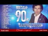 Валерий Сюткин - Звёзды 90-х -  (Все Хиты)