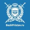 BashPristav.ru