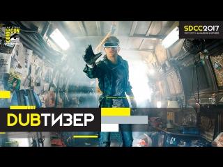 DUB | Тизер: «Первому игроку приготовиться» / «Ready Player One» 2018 | SDCC 2017
