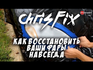 ChrisFix: How to Restore Headlights PERMANENTLY [BMIRussian]
