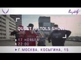 QUEST PISTOLS SHOW в Москве. День рождения Корстон