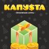 Капуста | Займы и микрокредиты | Барнаул