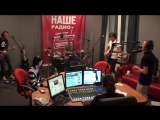 F.P.G.  - Хана. Живые на Нашем радио. (10.07.2013 г.)