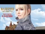Валерия - Свет моих глаз - (OST м⁄ф «Сказ о Петре и Февронии») (Премьера 22.06.2017)