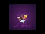 JAKOMO - Ультрафиолет (Премьера трека 2017)