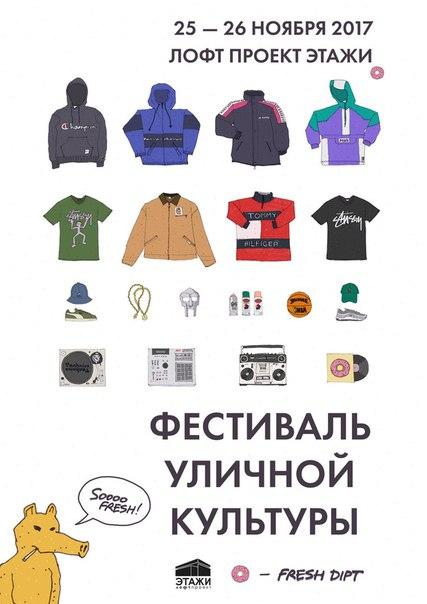 Присоединяйся! 25 и 26 ноября в Этажах пройдет Фестиваль уличной куль