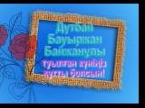 Дүтбай Бауыржан Байжанұлын туылған күнімен құттықтаймыз!